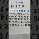 2月12日  第406回  ロト7予想