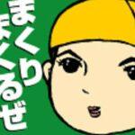 豊橋競輪【2月12日~14日】F2ミッドナイト「オッズパーク賞争奪戦」初日