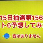 2月15日抽選第1560回ロト6予想してみた