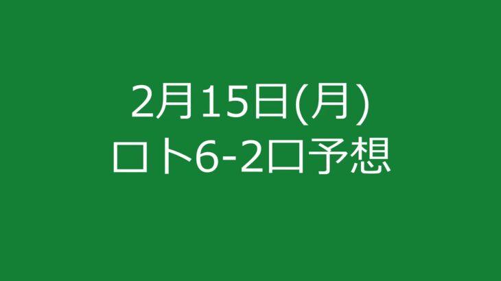 2月15日(月)ロト6-2口予想