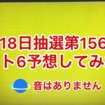 2月18日抽選第1561回ロト6予想してみた