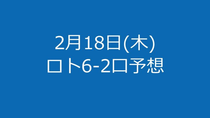 2月18日(木)ロト6-2口予想