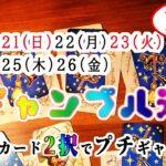 【💰ギャンブル運🎰✨】一週間分の流れと2択!😊😲🤣2021/2/20土曜日~2/26金曜までのギャンブル運!#タロット, #オラクルカード,#タロットリーディング,#ギャンブル運
