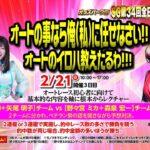 2/21 浜松オートレース オッズパーク杯 SG第34回 全日本選抜オートレース 【オートの事なら俺(私)に任せなさい!!オートのイロハ教えたるわ!!!】
