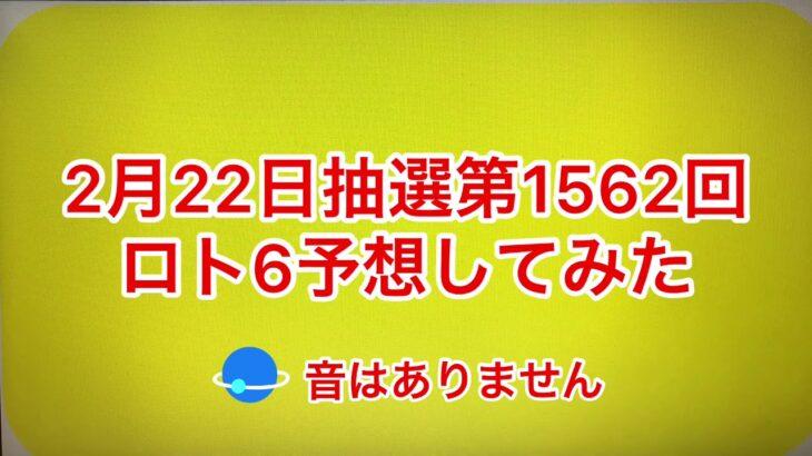 2月22日抽選第1562回ロト6予想してみた