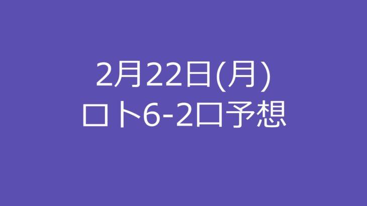 2月22日(月)ロト6-2口予想