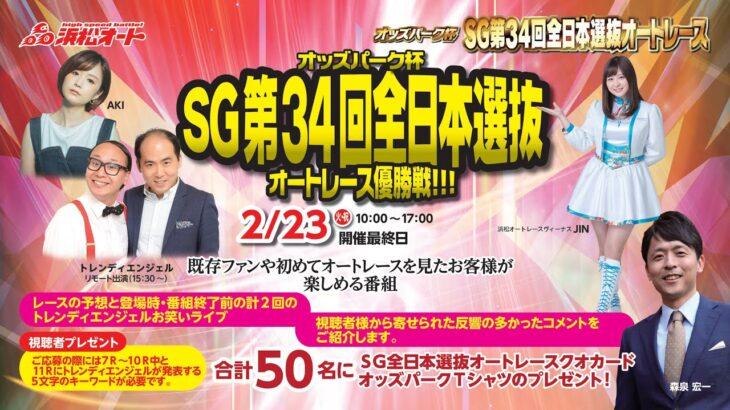 2/23 浜松オートレース オッズパーク杯 SG第34回 全日本選抜オートレース【優勝戦!!!】