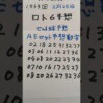 2月25日  第1563回  ロト6予想