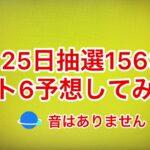 2月25日抽選第1563回ロト6予想してみた