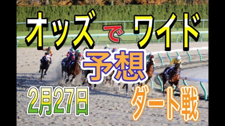 【競馬予想】2月27日 自己流のオッズ法とデータを使いダート戦だけを予想します。