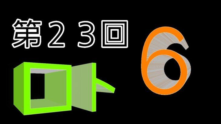 第23回 当たるくんを使ってロト6を当て・・・