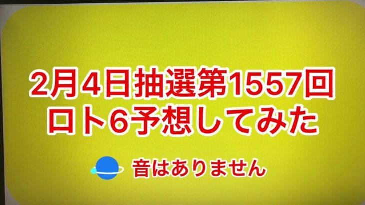 2月4日抽選第1557回ロト6予想してみた