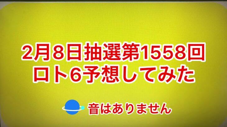2月8日抽選第1558回ロト6予想してみた