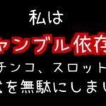 【借金返済】ギャンブル依存性の件【#3】
