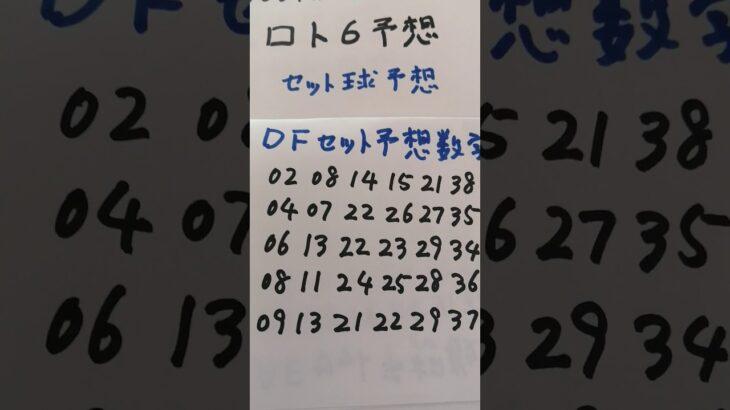 3月1日  第1564回  ロト6予想