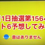 3月1日抽選第1564回ロト6予想してみた