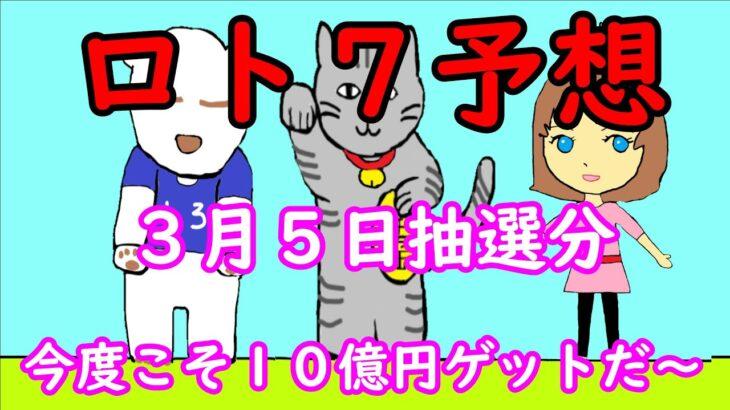 ロト7 予想 3月5日抽選 今度こそ10億円ゲットだ~ #ロト7 #ロト7予想 #3月5日