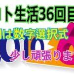 【ロト生活】36回目!