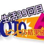 【ロト生活】39回目!