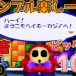 ギャンブルにハマってしまう男…【マリオパーティー3 part3】