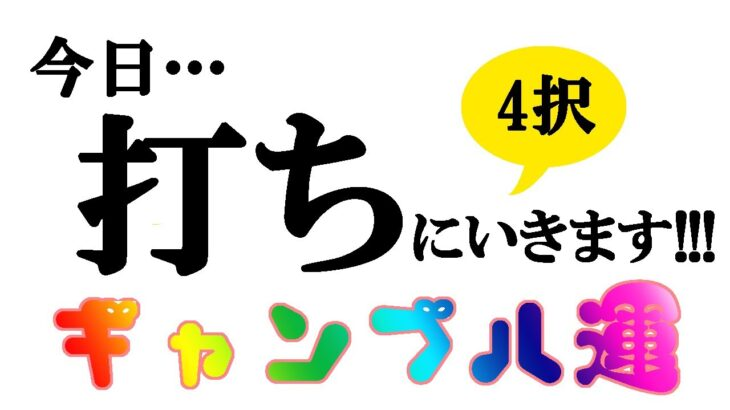 【ギャンブル運】勝ちたいんだ!!!!4択でお選びください!#タロット, #オラクルカード,#タロットリーディング,#ギャンブル運