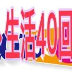 【ロト生活】40回目!