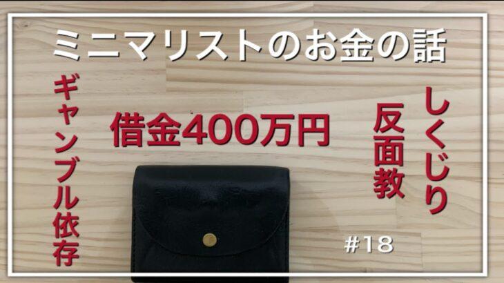 ミニマリストのお金の話~ギャンブル依存から借金400万円まで①#18