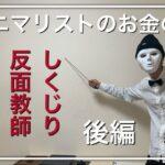 ミニマリストのお金の話~ギャンブル依存から借金400万円まで②#19