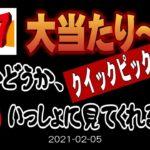 【ロト7一本勝負】 第405回結果発表 #2021年02月05日#宝くじ