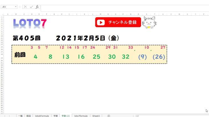 予想数字 第405回 LOTO7 ロト7 2021年2月5日 (金) HiromiTV