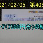 第405回のロト7(7500円分)の結果