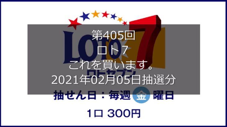 【第405回LOTO7】ロト7 3口勝負!!(2021年02月05日抽選分)