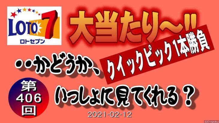 【ロト7一本勝負】 第406回結果発表 #2021年02月12日#宝くじ