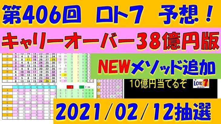 第406回 ロト7予想キャリーオーバーバージョン 2021年2月12日抽選
