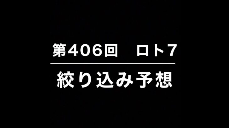 第406回 ロト7絞り込み予想