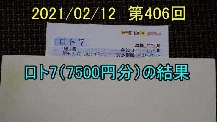 第406回のロト7(7500円分)の結果