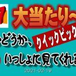 【ロト7一本勝負】 第407回結果発表 #2021年02月19日#宝くじ