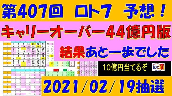 第407回 ロト7予想キャリーオーバーバージョン 2021年2月19日抽選