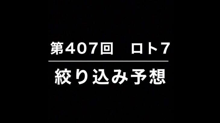 第407回 ロト7 絞り込み予想