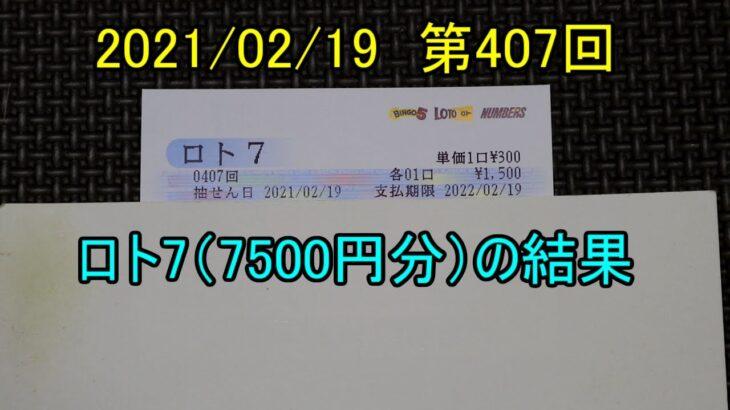 第407回のロト7(7500円分)の結果