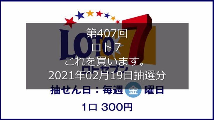 【第407回LOTO7】ロト7 3口勝負!!(2021年02月19日抽選分)