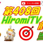 予想数字 第408回 LOTO7 ロト7 2021年2月26日 (金) HiromiTV