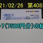 第408回のロト7(7500円分)の結果