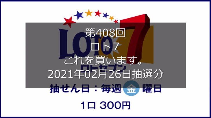 【第408回LOTO7】ロト7 3口勝負!!(2021年02月26日抽選分)