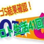 【ロト生活】41回目!