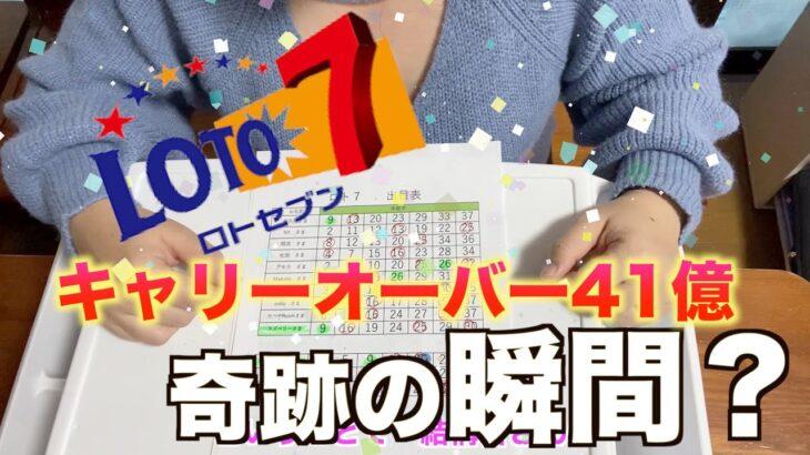 キャリーオーバー41億!!10億円のチャンス。ロト7の熱い予想