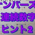 ナンバーズ4連続数字のヒント2️⃣ #ナンバーズ4予想#宝くじ#ロト