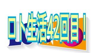 【ロト生活】42回目!