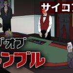 【サイコアニメ】意味が分かると怖い話#43 キング・オブ・ギャンブル~はまりすぎた男~【ストーリーキング】【Horror-suspense】