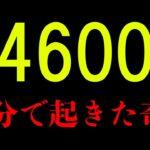 時給4600万円のギャンブルを紹介します!